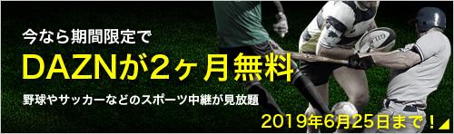 DAZNが2ヶ月無料 野球やサッカーなどのスポーツ中継が見放題