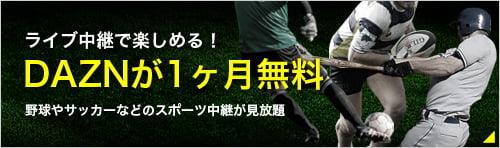 ライブ中継で楽しめる DAZN 1ヶ月無料 野球やサッカーなどのスポーツ中継が見放題