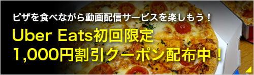 Uber Eats初回限定1,000円割引クーポン配布中 ピザを食べながら動画配信サービスを楽しもう