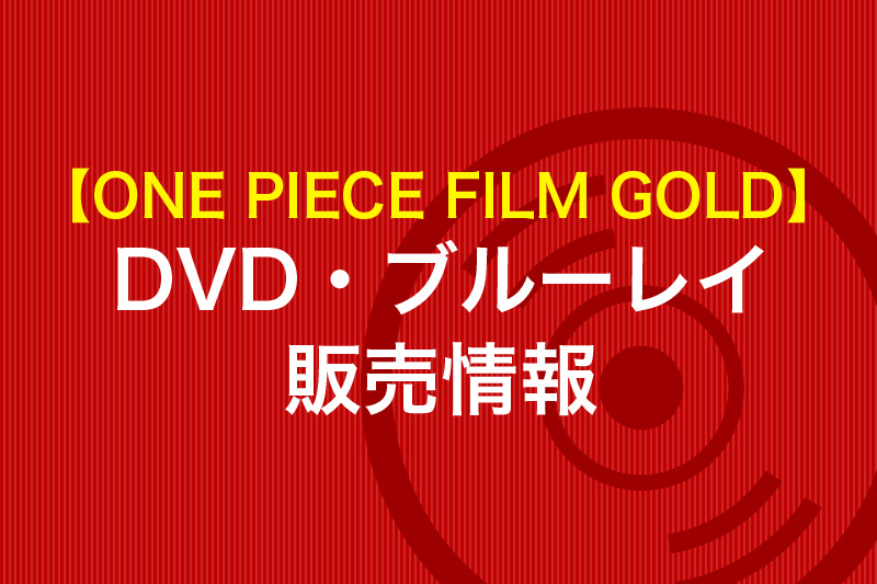 ONE PIECE FILM GOLDのDVD・ブルーレイ販売情報