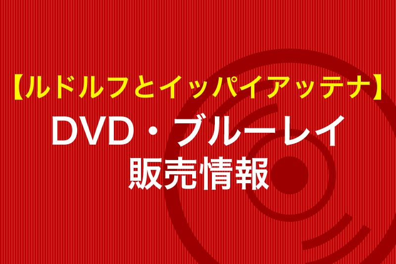 ルドルフとイッパイアッテナ DVD・ブルーレイの販売情報