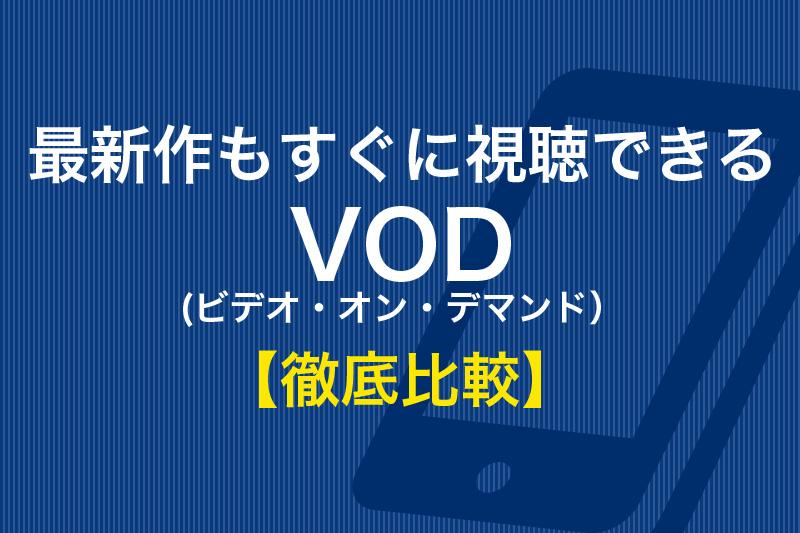 VOD(ビデオ・オン・デマンド)比較 最新作もすぐに視聴できる