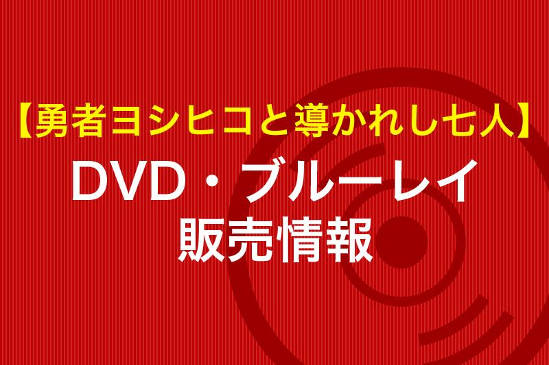 勇者ヨシヒコと導かれし七人 DVD・ブルーレイ販売情報