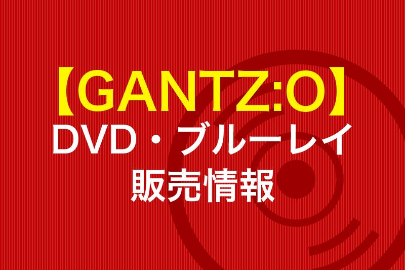 GANTZ:O DVD・ブルーレイ販売情報