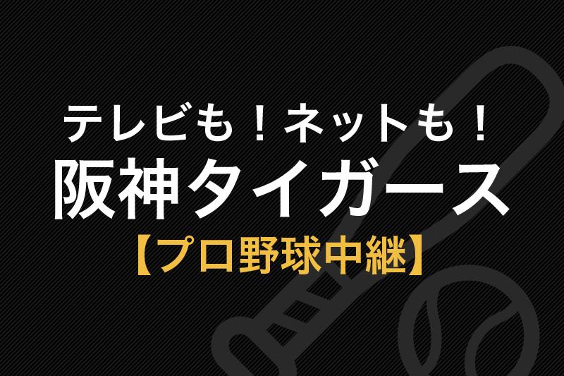 テレビも!ネットも!阪神タイガース プロ野球中継