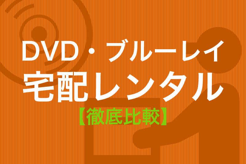 DVD・ブルーレイ宅配レンタル徹底比較