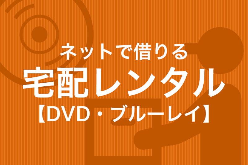 ネットで借りる 宅配レンタル DVD ブルーレイ