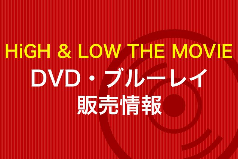 HiGH & LOW THE MOVIE DVD・ブルーレイ販売情報