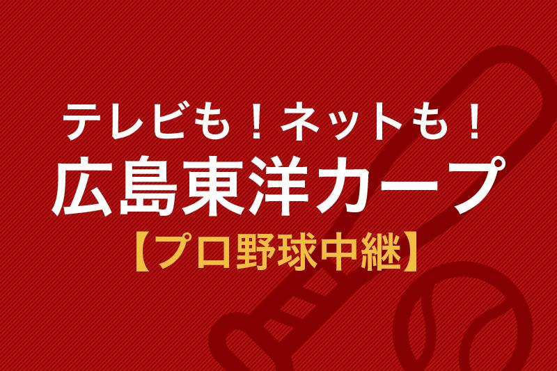 テレビも!ネットも!広島東洋カープ プロ野球中継