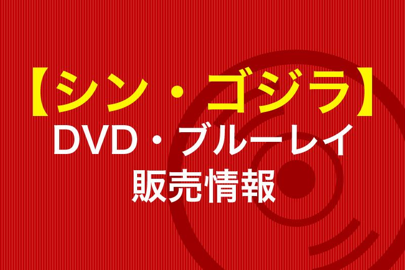 シン・ゴジラ DVD・ブルーレイ販売情報