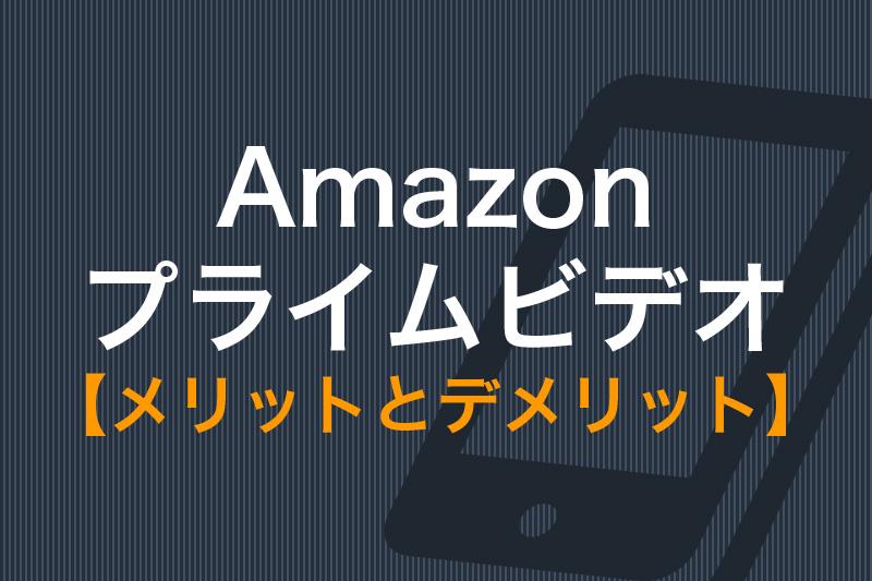 Amazonプライムビデオのメリットとデメリット