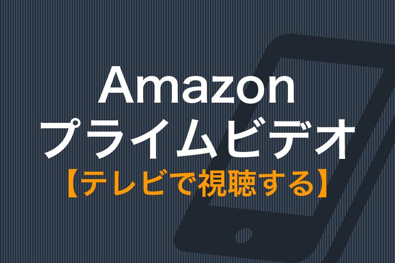 amazon プライム テレビ