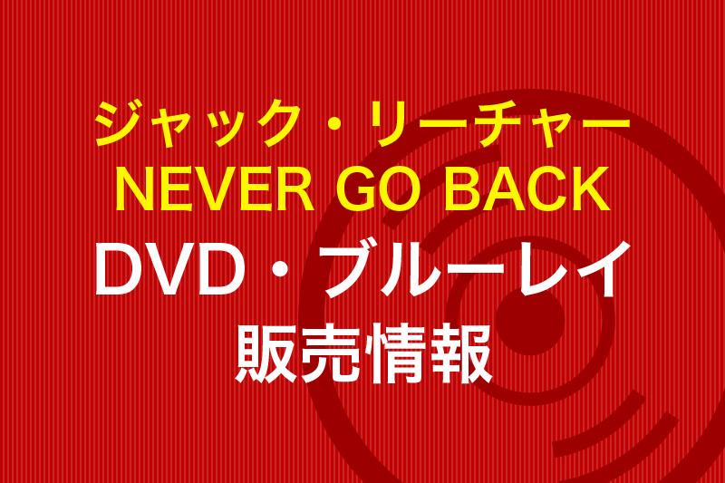 ジャック・リーチャー NEVER GO BACK DVD・ブルーレイ販売情報