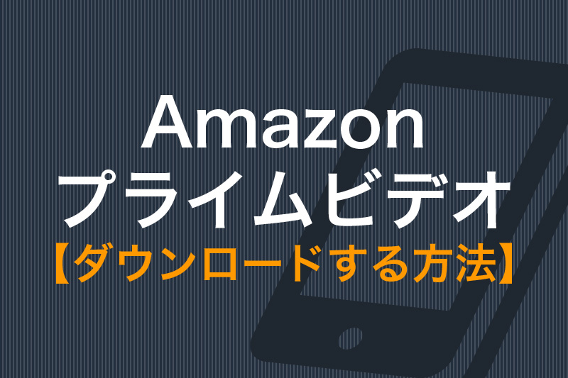 Amazonプライムビデオをダウンロードする方法