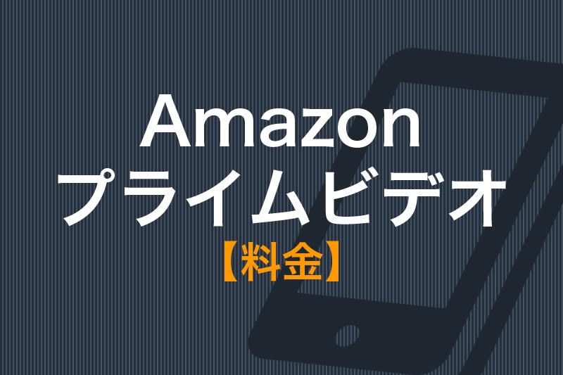 Amazonプライムビデオの料金