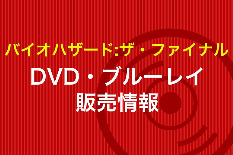バイオハザード:ザ・ファイナル DVD・ブルーレイ販売情報