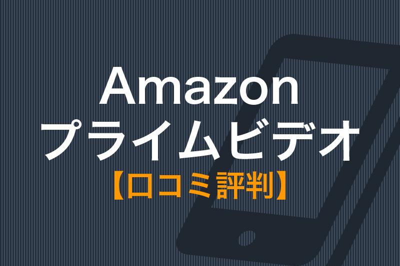 Amazonプライムビデオ 口コミ評判