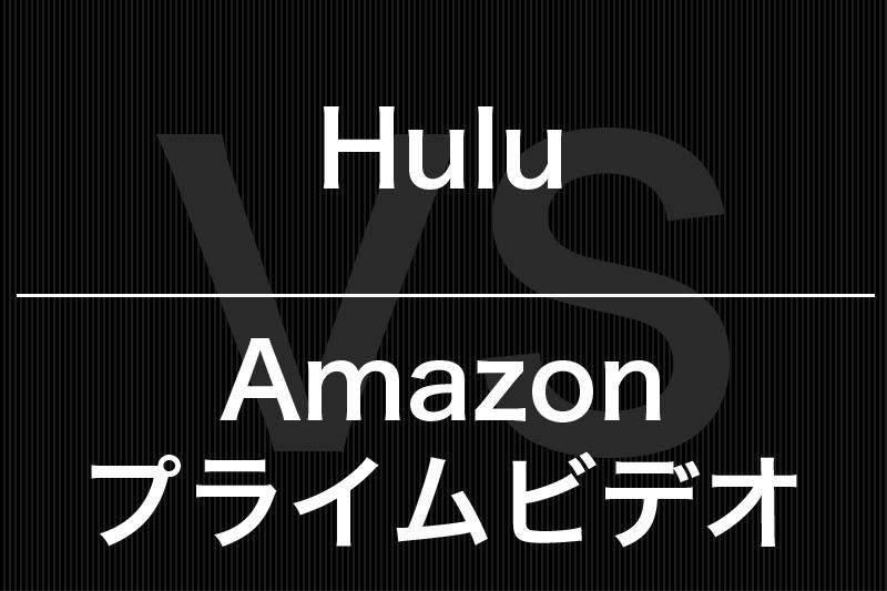 AmazonプライムビデオとHulu