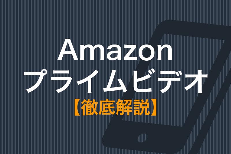 Amazonプライムビデオ 徹底解説