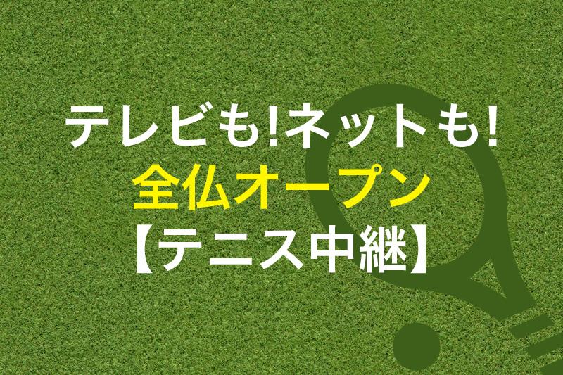 テレビもネットも全仏オープンテニス中継