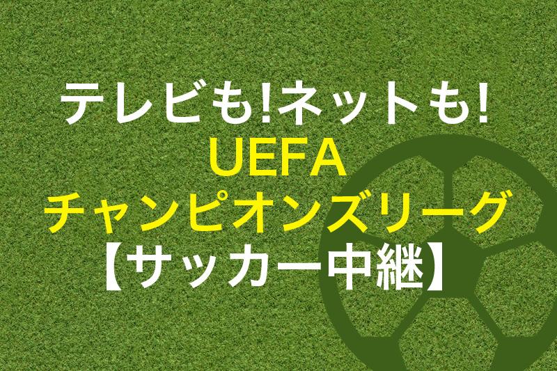 テレビもネットもUEFAチャンピオンズリーグサッカー中継