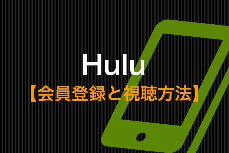 Huluの会員登録方法と視聴方法