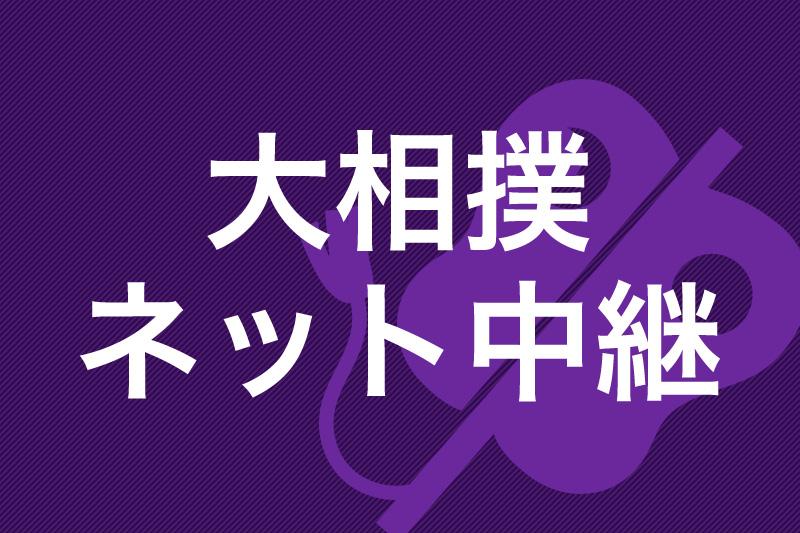 大相撲 ネット中継