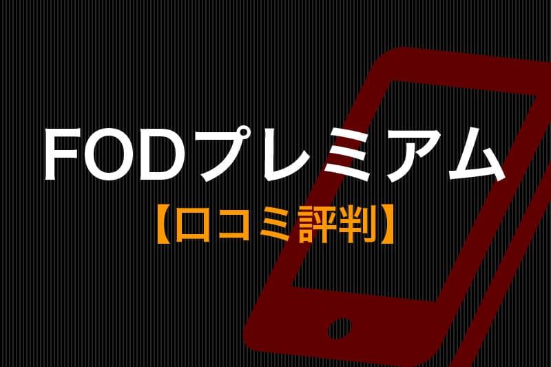 FODプレミアム 口コミ評判
