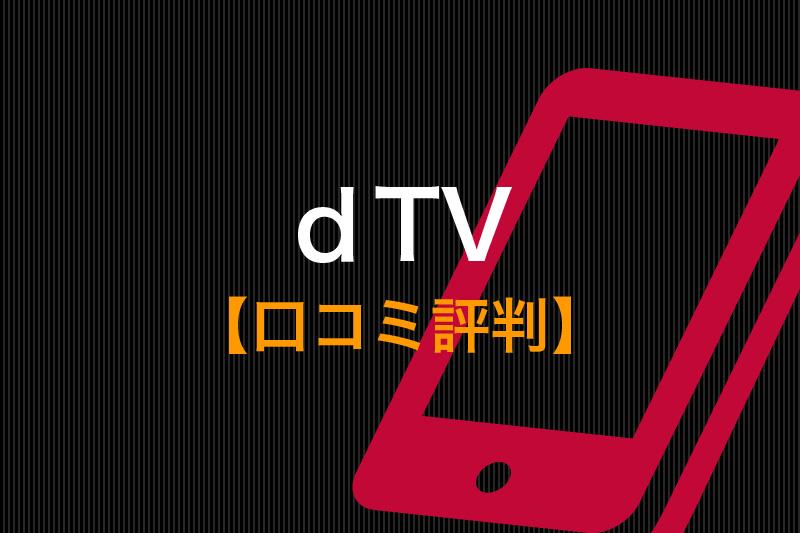 dTVの口コミ評判
