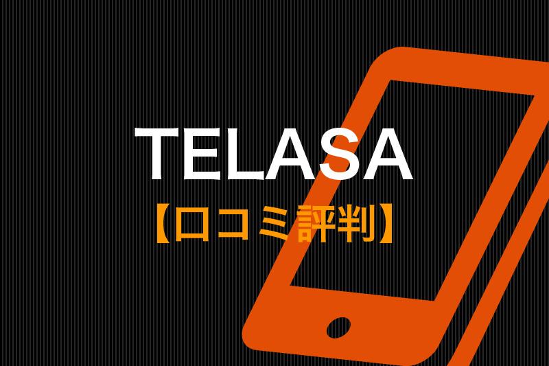 TELASAの口コミ評判