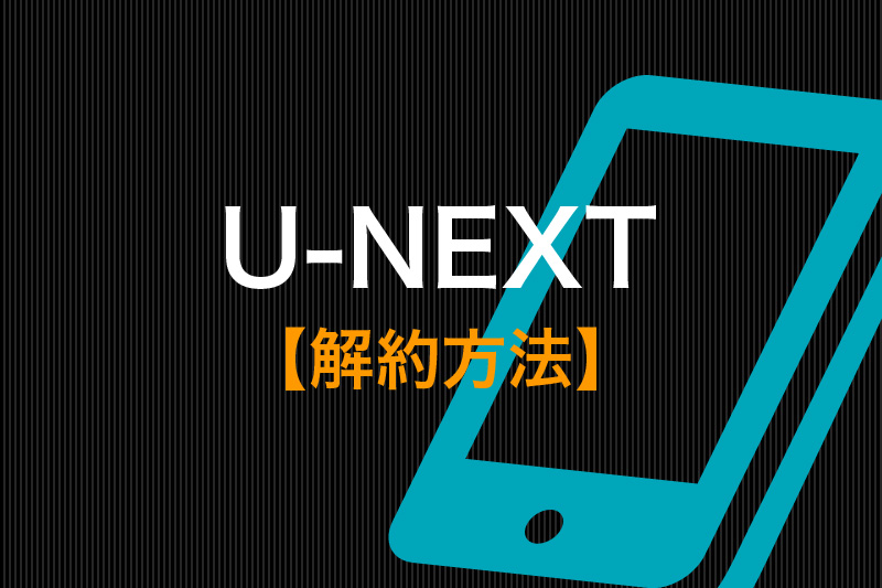 U-NEXT 解約方法