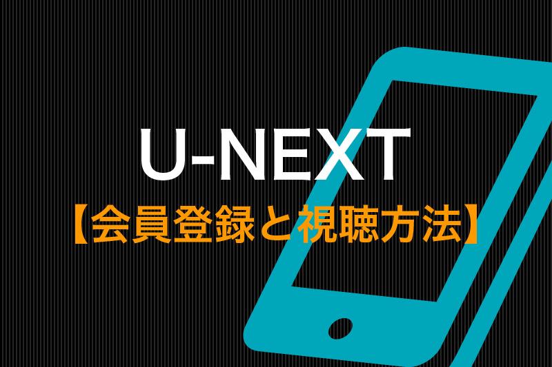 U-NEXT 会員登録と視聴方法