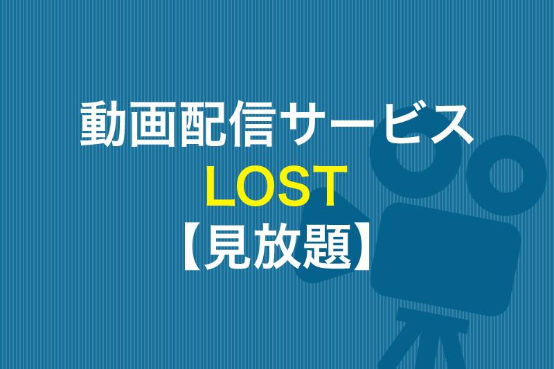 LOSTが見放題の動画配信サービス