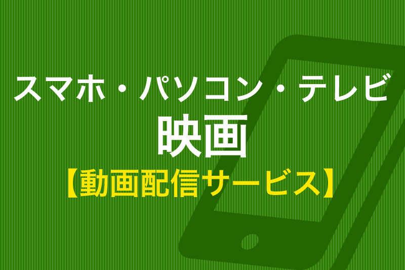 スマホ・パソコン・テレビ 映画 動画配信サービス