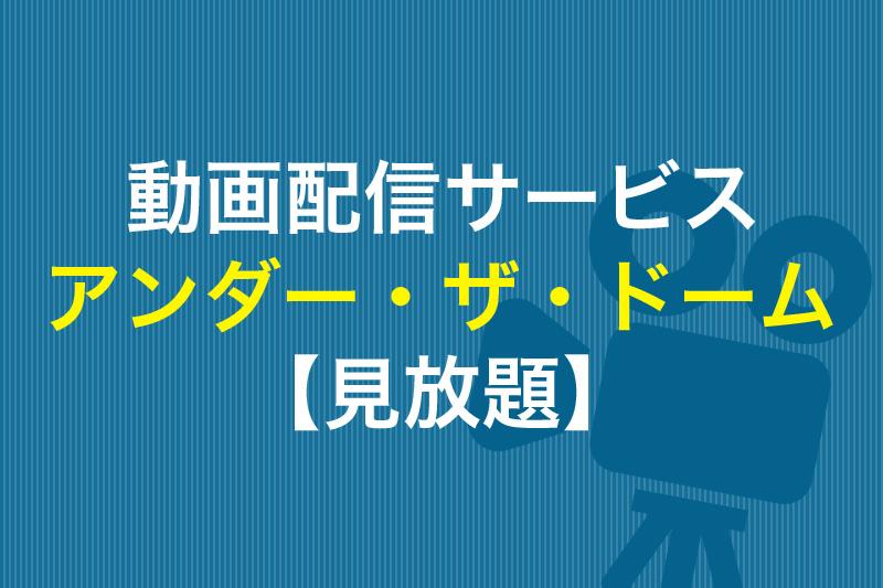 アンダー・ザ・ドームが見放題の動画配信サービス