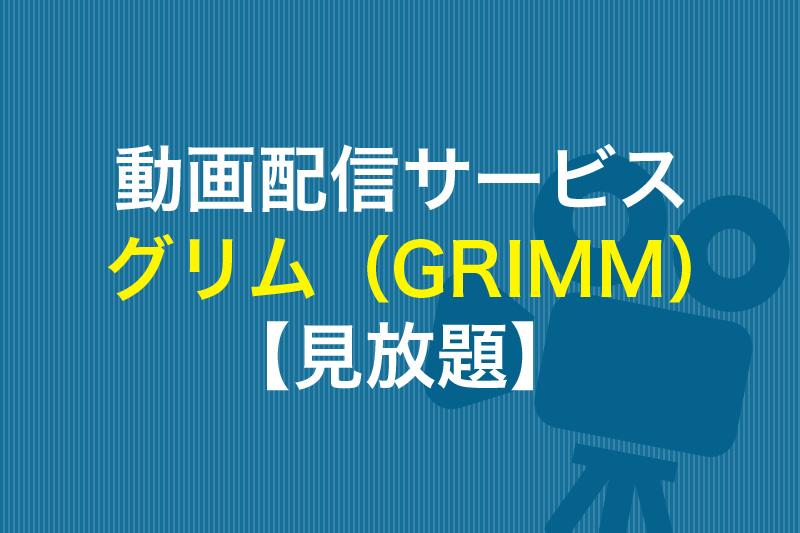 グリムが見放題の動画配信サービス