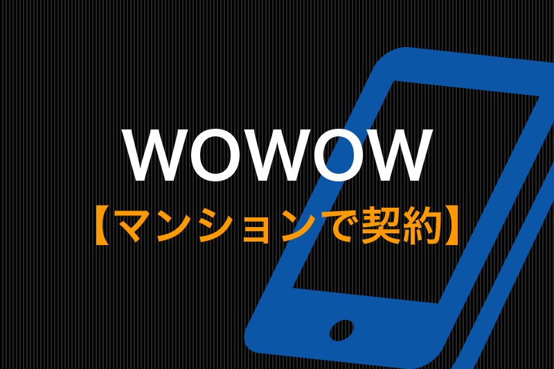 WOWOWをマンションで登録