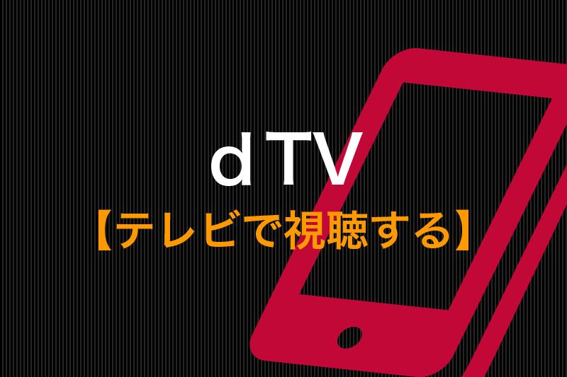 dTVをテレビで視聴する