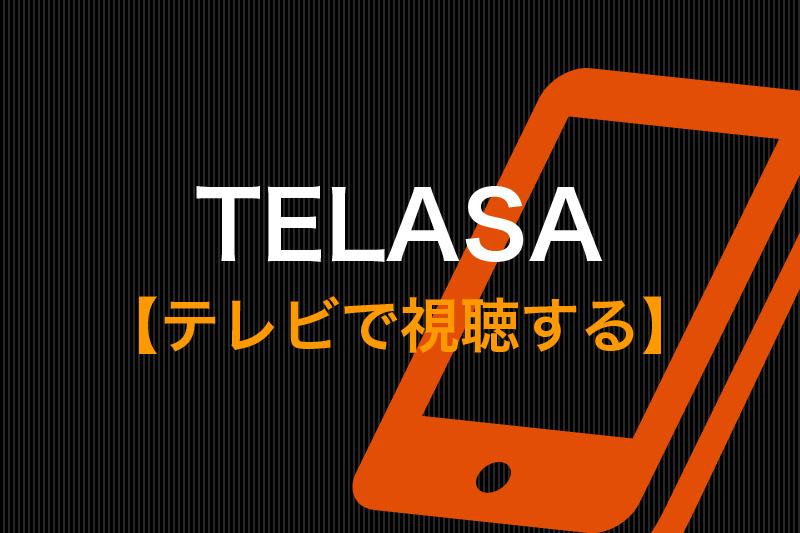 TELASAをテレビで視聴する