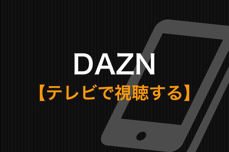 DAZNをテレビで視聴する