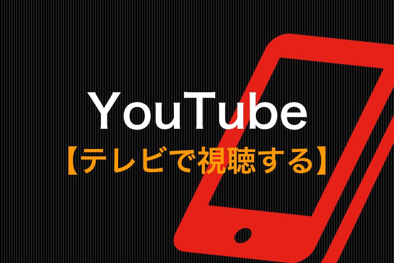 YouTubeをテレビで視聴する