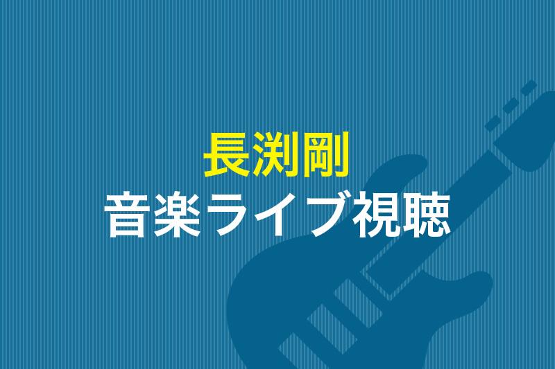 長渕剛 音楽ライブ