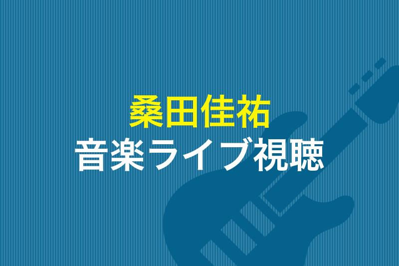 桑田佳祐 音楽ライブ