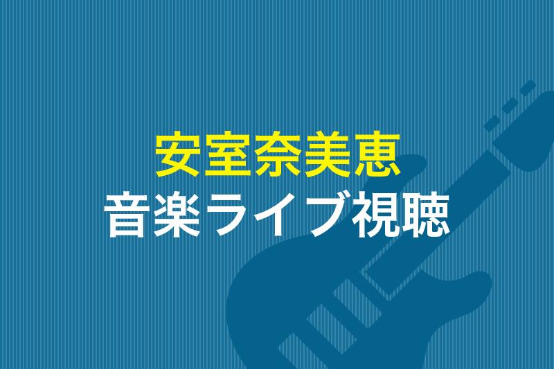 安室奈美恵 音楽ライブ