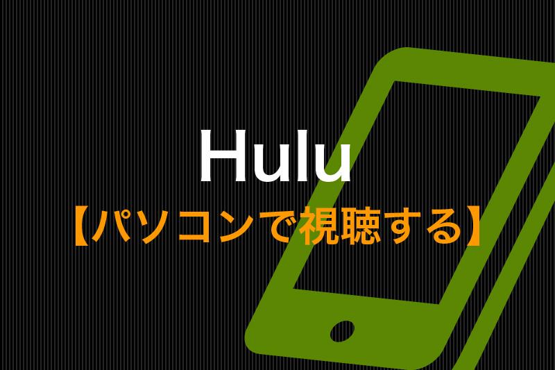 Huluパソコンで視聴する