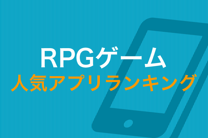 RPGゲーム人気アプリランキング
