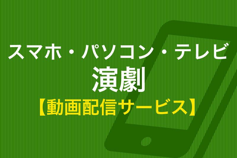 スマホ・パソコン・テレビ 演劇 動画配信サービス