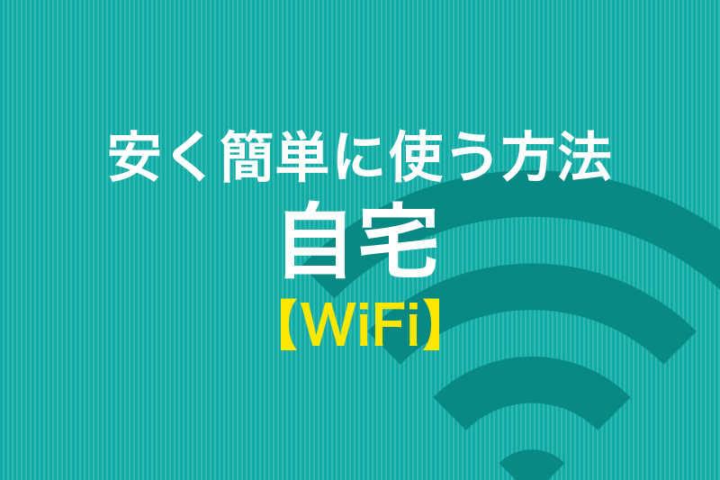 自宅でWiFiを安く簡単に使う方法