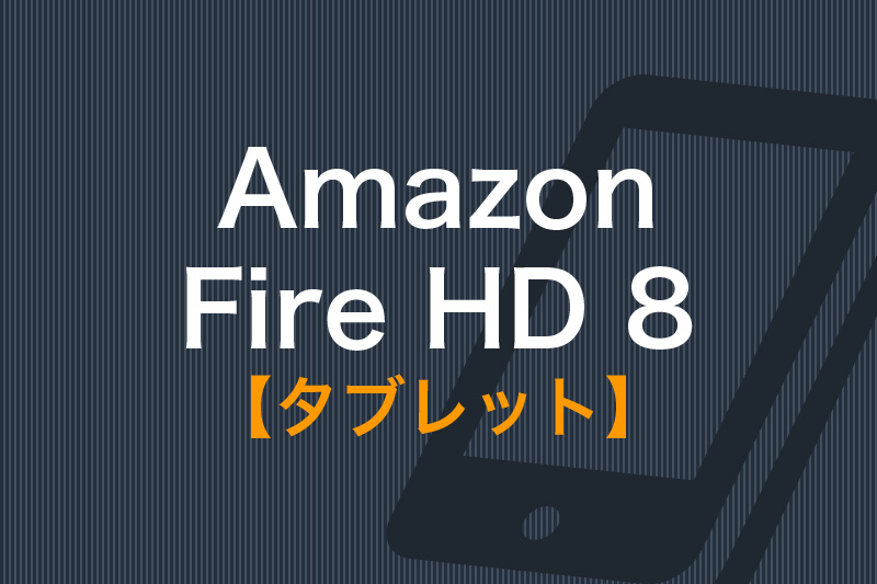Amazon Fire HD 8タブレット