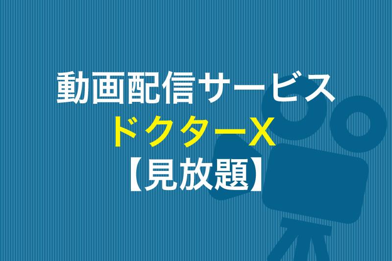 ドクターXが見放題の動画配信サービス